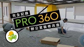 PRO360 達人網辦公室裝修改造全紀錄
