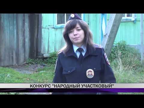 """Конкурс """"Народный участковый"""""""