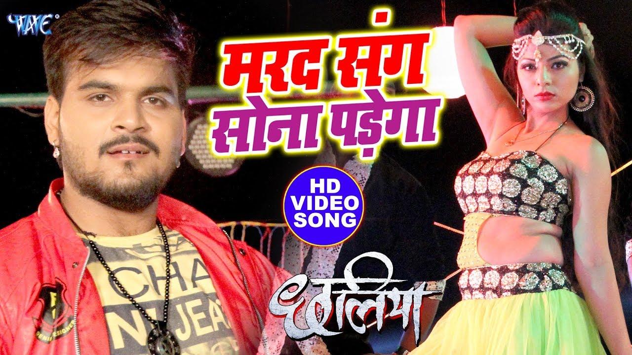 मरद संग सोना पड़ेगा | Arvind Akela Kallu #Video_Songs | Bhojpuri Movie Song