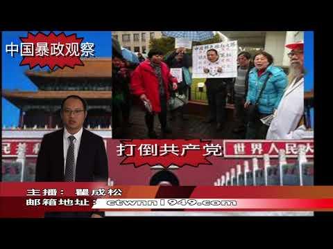 上海维权人顾国平被共产党残酷迫害,中国暴政观察新闻网重点关注!制作人:瞿成松