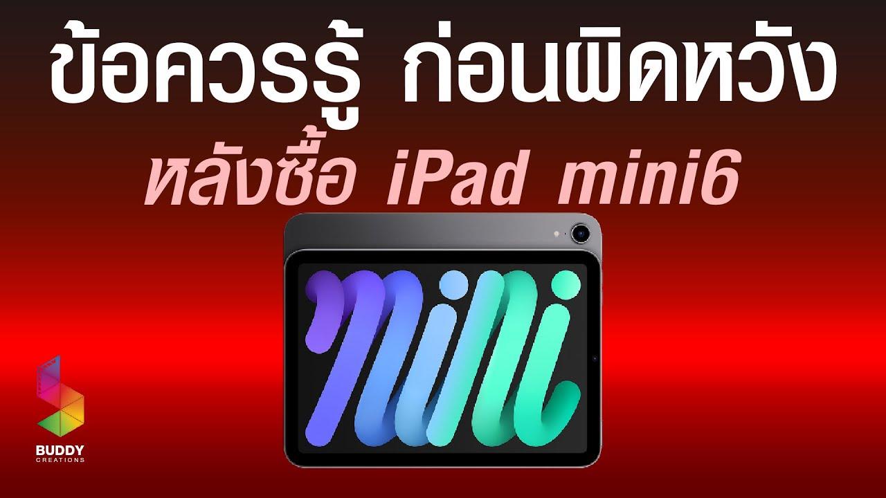 ข้อควรรู้ ก่อนผิดหวัง หลังซื้อ iPad mini6