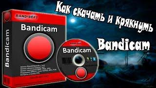 Bandicam l Как скачать и крякнуть Bandicam? l Видео-урок