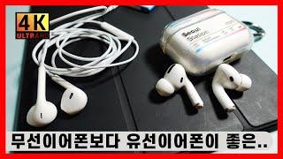 [리뷰] 애플 유선이어폰에 장점이 더 많은 이유 아이팟…