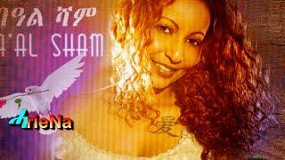 Helen Meles Eritrean Music 2017