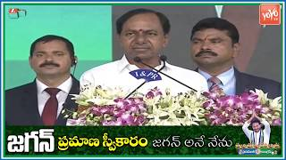 CM KCR Powerful Speech YS Jagan Pramana Sweekaram | Jagan Swearing-in Ceremony | YOYO TV