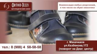 Ортопедический салон ORTHO-TEZZI(, 2013-11-30T23:12:57.000Z)