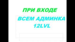 ПРИ ВХОДЕ ВСЕМ АДМИНКА 12LVL | SAMP