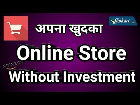 अपना खुदका e-Commerce Portal बिलकुल Free | Without Investment Online Store |  Reselling Business
