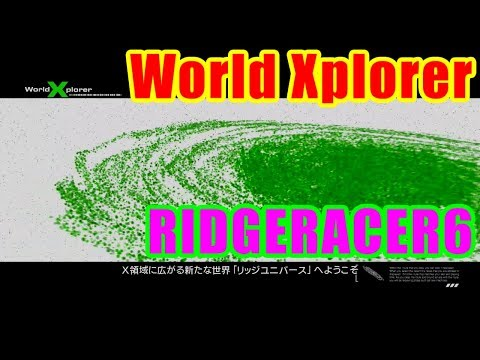 World Xplorer - RIDGERACER6/リッジレーサー6