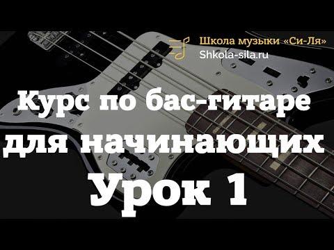 Учимся играть на бас гитаре с нуля видеоуроки