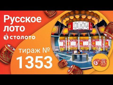Русское лото 13.09.20 тираж №1353 от Столото