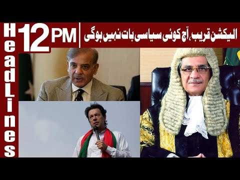 Elections Qareeb Hain Koi Siyasi Bat Nahi Hogi - Headlines 12PM