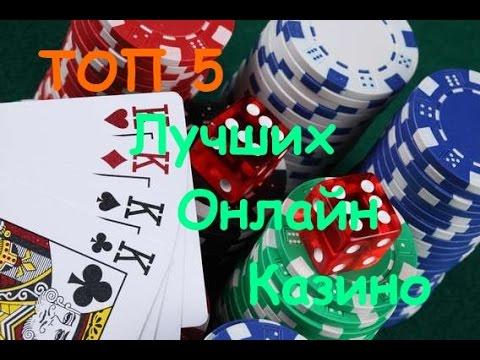 10 лучших казино онлайн