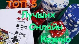 ТОП 5 ЛУЧШИХ ОНЛАЙН КАЗИНО(ТОП 5 ЛУЧШИХ ОНЛАЙН КАЗИНО ПО МОЕЙ ВЕРСИИ. ССЫЛКИ casino-x - casino-x39.com joycasino - 48joycasino.com frankcasino - winfrankgames.com ..., 2017-01-30T15:04:02.000Z)
