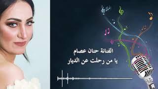 حنان عصام يامن رحلت عن الديار