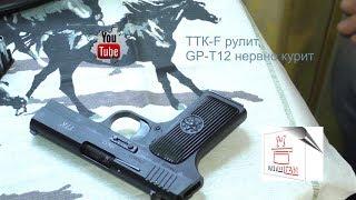 ТТК-F рулит & ГП Т-12 нервно курит. Стрельбы в конце.