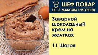 Заварной шоколадный крем на желтках . Рецепт от шеф повара Максима Григорьева