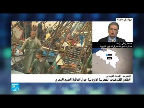 انطلاق المفاوضات المغربية الأوروبية حول اتفاقية الصيد البحري  - نشر قبل 1 ساعة