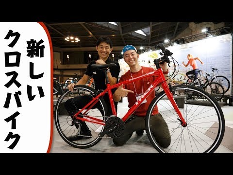 新しいTREKのクロスバイクについてTREK社員に聞いてみた!