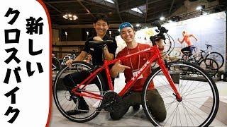 クロスバイクにもいろいろあるって知ってた? スピード型から快適性重視モデルまで、意外と違うタイプ別の選び方
