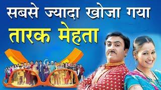 सबसे ज्यादा खोजा गया Tarak Mehta ka ulta chashma