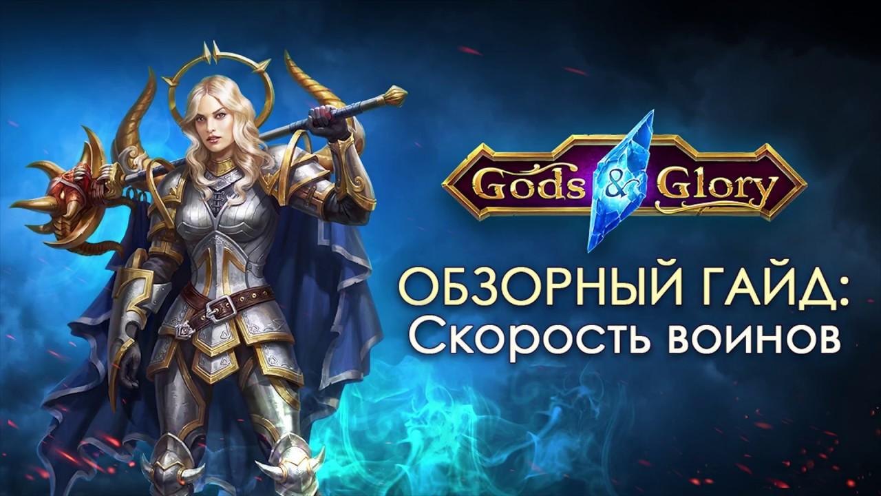 gods and glory промокоды