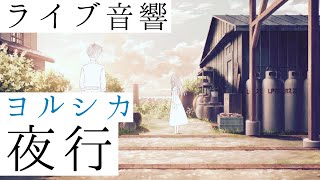 【ライブ音響】ヨルシカ-夜行