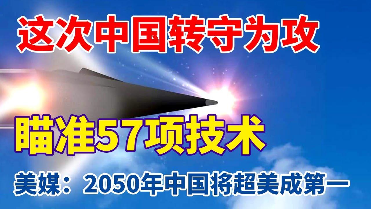 這次中國轉守為攻!瞄準57項技術,美媒:2050年中國將超美成第一【一号哨所】