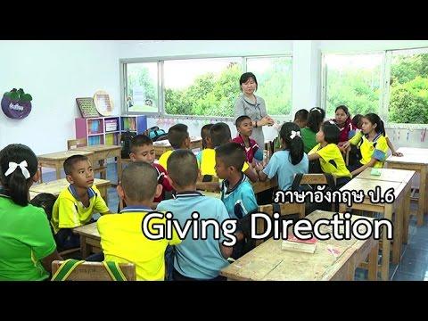 ภาษาอังกฤษ ป.6 Giving Direction ครูคนึงนิจ รุ่งโรจน์
