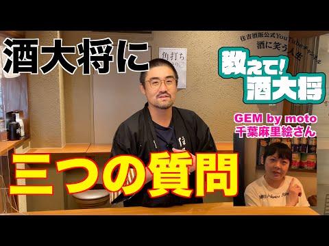 【#57】千葉麻里絵さんから酒大将に三つの質問!