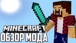 ИНСТРУМЕНТЫ УЛУЧШАЮТСЯ САМИ! - Обзор Модов Minecraft