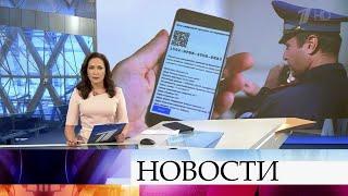 Выпуск новостей в 09:00 от 15.04.2020