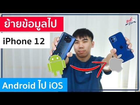 วิธีย้ายข้อมูลจาก Android ไป iPhone 12 ย้ายยากมั้ย? ข้อมูลครบรึป่าว!? | อาตี๋รีวิว EP.427
