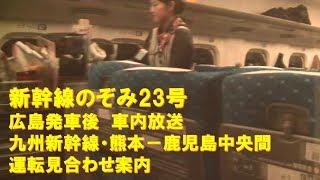 【車内放送】新幹線のぞみ23号(N700A AMBITIOUS JAPAN! 九州新幹線運転見合わせ案内 広島発車後)