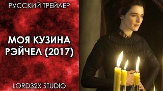 ТРЕЙЛЕР Моя кузина Рэйчел (2017)