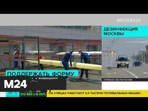 Российские спортсмены возвращаются к тренировкам на базах - Москва 24