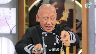 「鴻運炸子雞,阿爺芋頭糕,繡球芋蝦」阿爺廚房 第20集 (李家鼎,譚玉瑛)