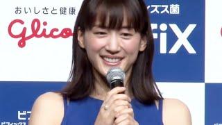 女優の綾瀬はるかが、2019年4月3日に行われた、Bifixヨーグルト リニュ...