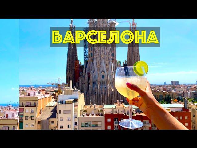 Барселона за один день | кафе морепродуктов | экскурсия по городу