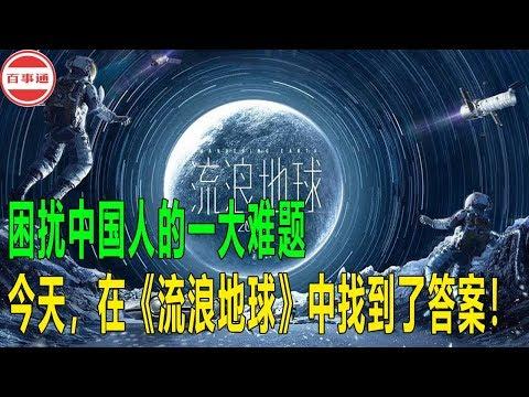 困扰中国人的一大难题,今天,在《流浪地球》中找到了答案!