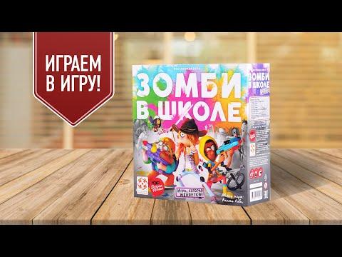 ЗОМБИ В ШКОЛЕ: Играем в настольную игру!