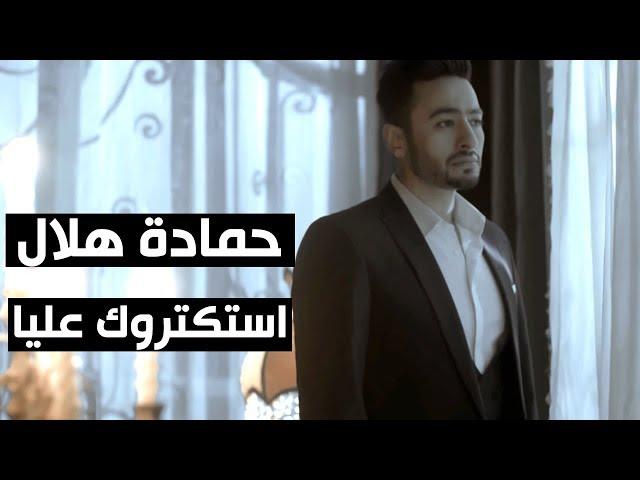 Hamada Helal - Estaktarouk Alaya - Official Music Video | حمادة هلال - استكتروك عليا - الكليب الرسمي