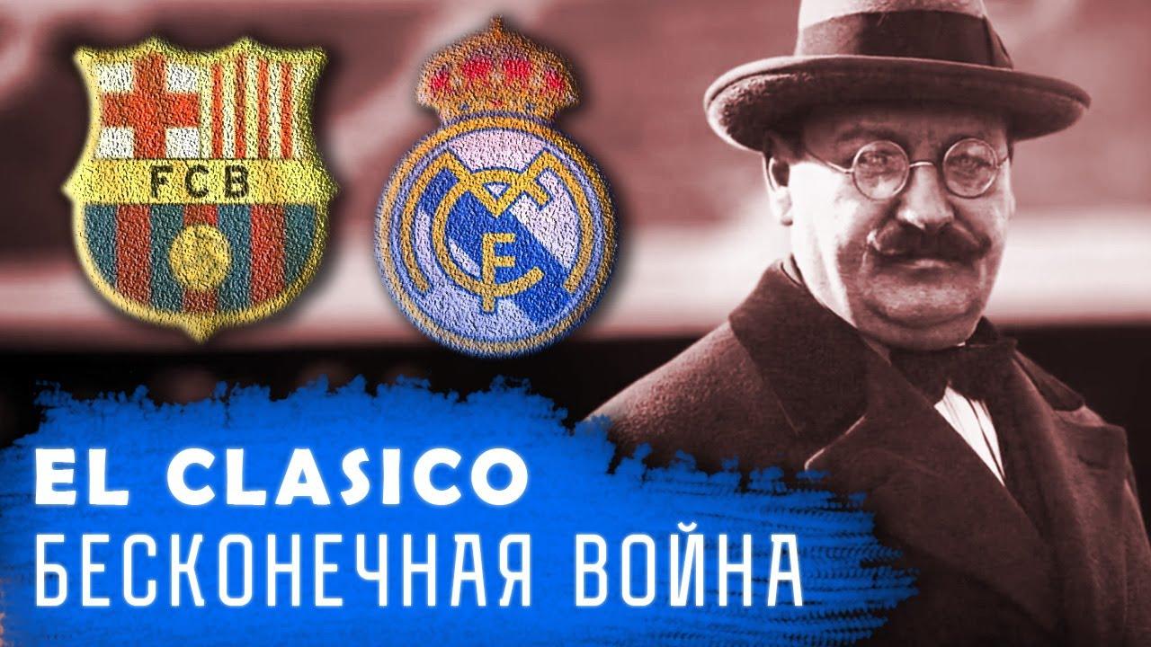 ИСТОРИЯ ЭЛЬ КЛАСИКО - бесконечная война между Барселоной и Реал Мадридом
