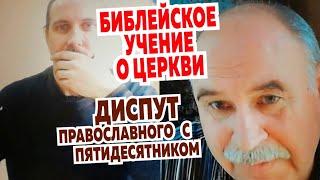 Диспут православного с пятидесятником. Библейское учение о Церкви.