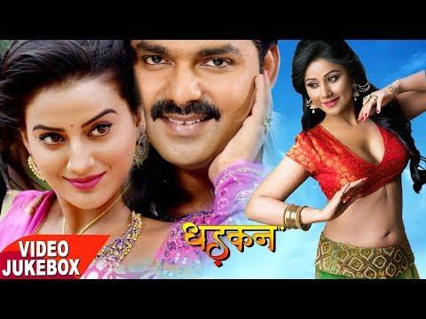 Dhadkan Movie Songs    Pawan Singh,Akshara Singh, Sikha Mishra    Video Jukebox   Bhojpuri Songs