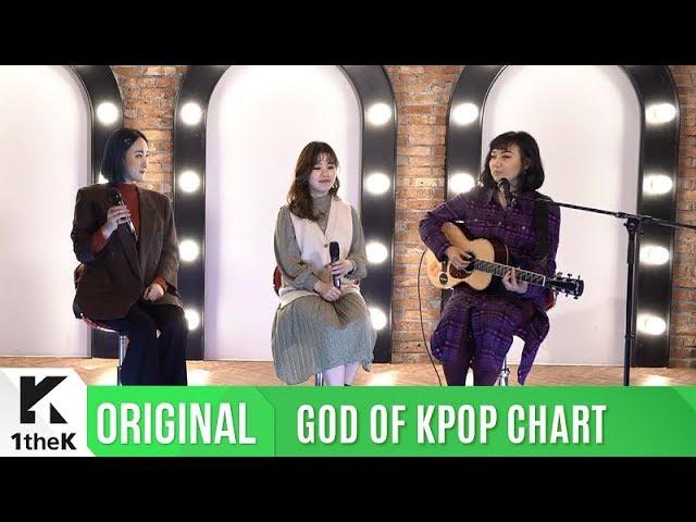 GOD OF KPOP CHART(차트 밖 1위): 선우정아 '남' 라이브 (feat. 바버렛츠)