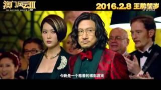 《澳门风云3》终极预告片