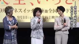 吉行和子、富司純子、中尾ミエ、御法川修監督『人生、いろどり』完成披...