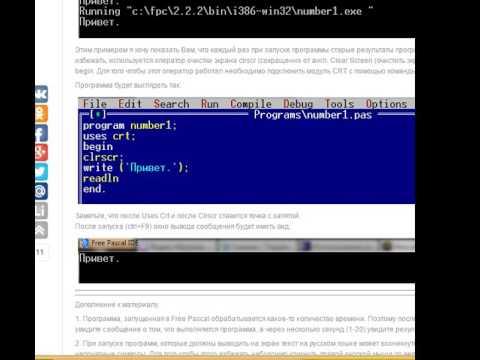 Использование program, begin…end, write, readln
