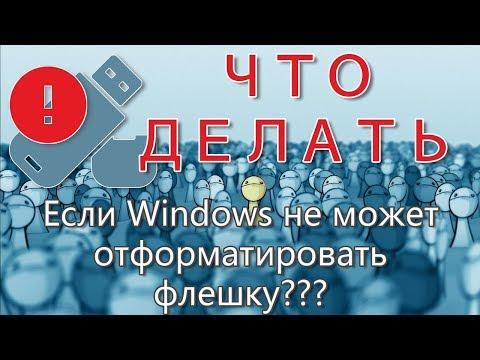 Что делать, если Windows не удаётся завершить форматирование???